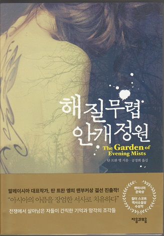 rights korean - The Garden Of Evening Mists